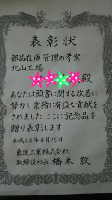 f:id:dera_noki:20160905224654j:image