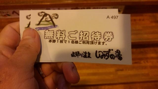 f:id:dera_noki:20180102232953j:image