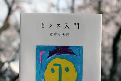 センス入門/著 松浦弥太郎