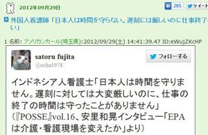 外国人看護師 「日本人は時間を守らない。遅刻には厳しいのに仕事終了の時間は守ったことない」
