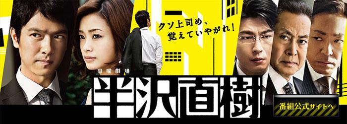 テレビドラマ「半沢直樹」