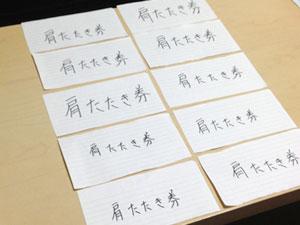 肩たたき券を10枚並べてみた。シンプルなデザイン。