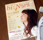 看護師向けの通販カタログ