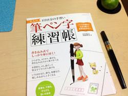 筆ペン字練習帳