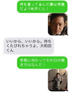 上司である僕を大和田くん呼ばわりするとは!
