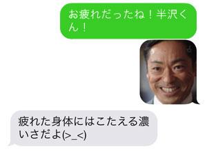大和田常務は不評だったか