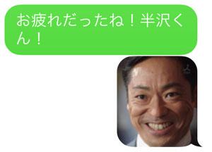 大和田常務の登場