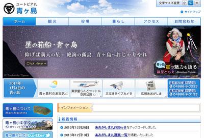 青ヶ島のホームページ