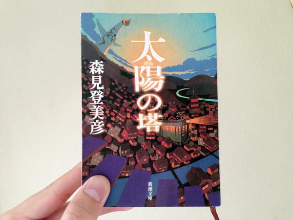 小説「太陽の塔」