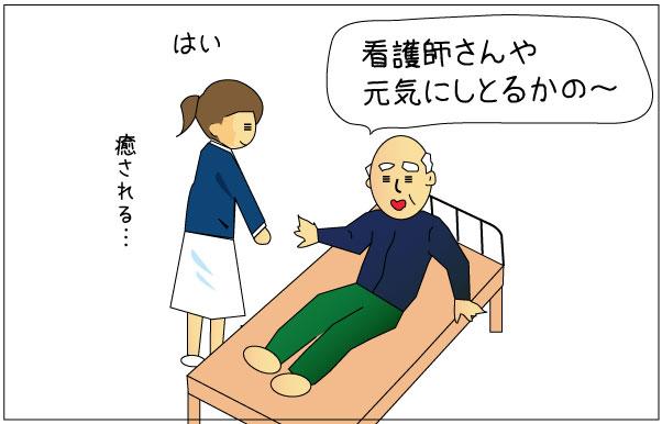 患者さんの笑顔に癒される