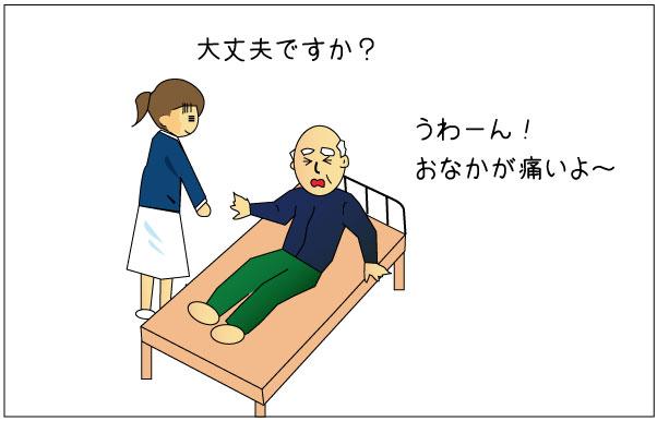 看護師が困るのはどんな患者ですか?
