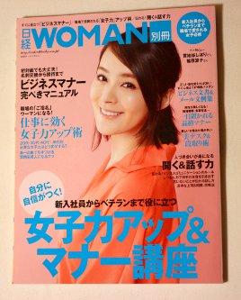 日経ウーマン 女子力アップ&マナー講座