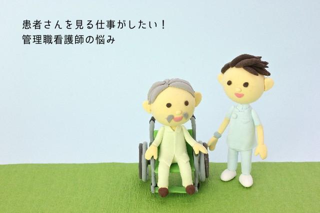 患者さんを見る仕事がしたい!管理職看護師の悩み