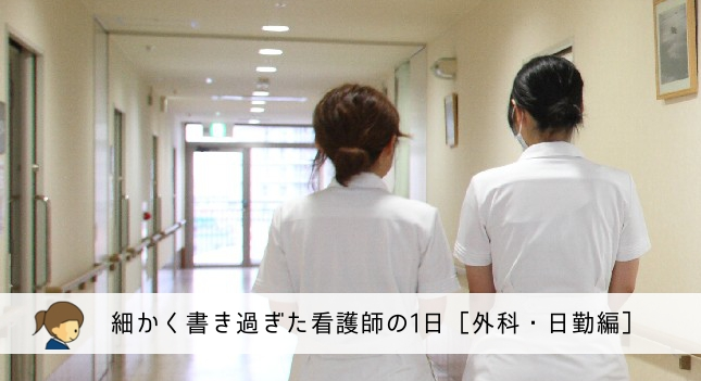 細かく書き過ぎた看護師の1日[外科・日勤編]