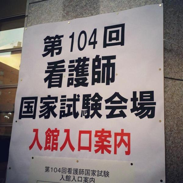 第104回 看護師国家試験