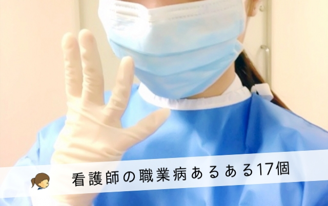 看護師の職業病 あるある17個