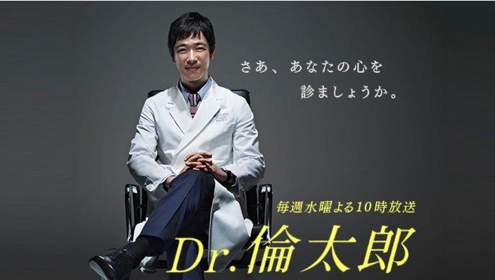 Dr.倫太郎 堺雅人