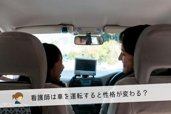 看護師は車を運転すると性格が変わる?
