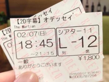 オデッセイのチケット