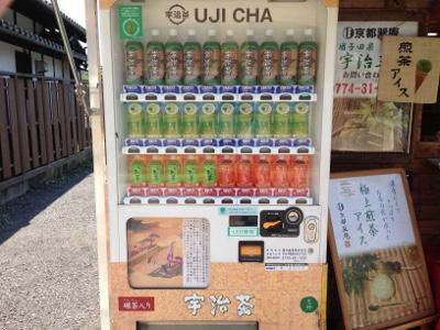 宇治のお茶の自動販売機