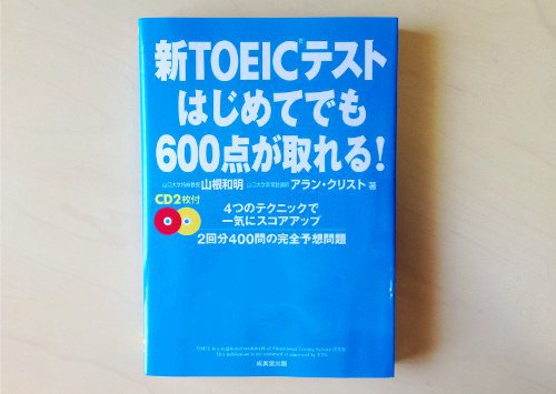 TOEICテキストで英語の勉強