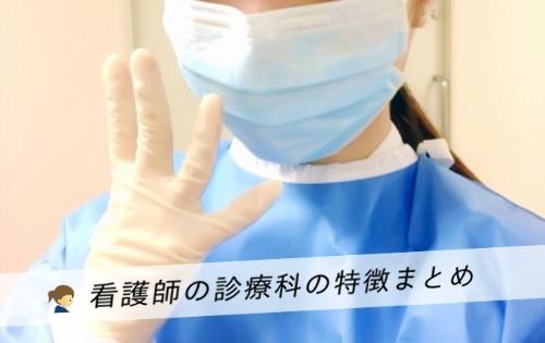 看護師の診療科の特徴まとめ