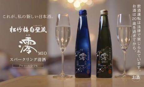 スパークリング日本酒「澪」