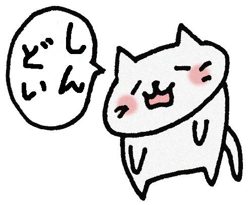 しんどい猫