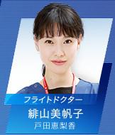緋山美帆子(戸田恵梨香さん)