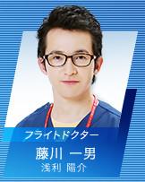藤川一男(浅利陽介さん)
