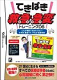 てきぱき救急急変トレーニングDS ([ゲームソフト])
