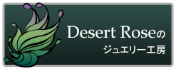 f:id:desertrose2001:20131116001535p:plain