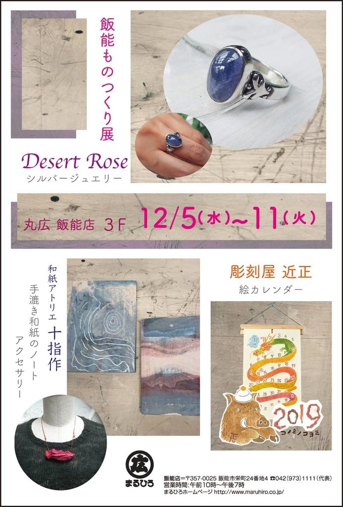 f:id:desertrose2001:20181124173750j:plain