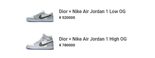 Dior × Nike Air Jordanとヤングバックス