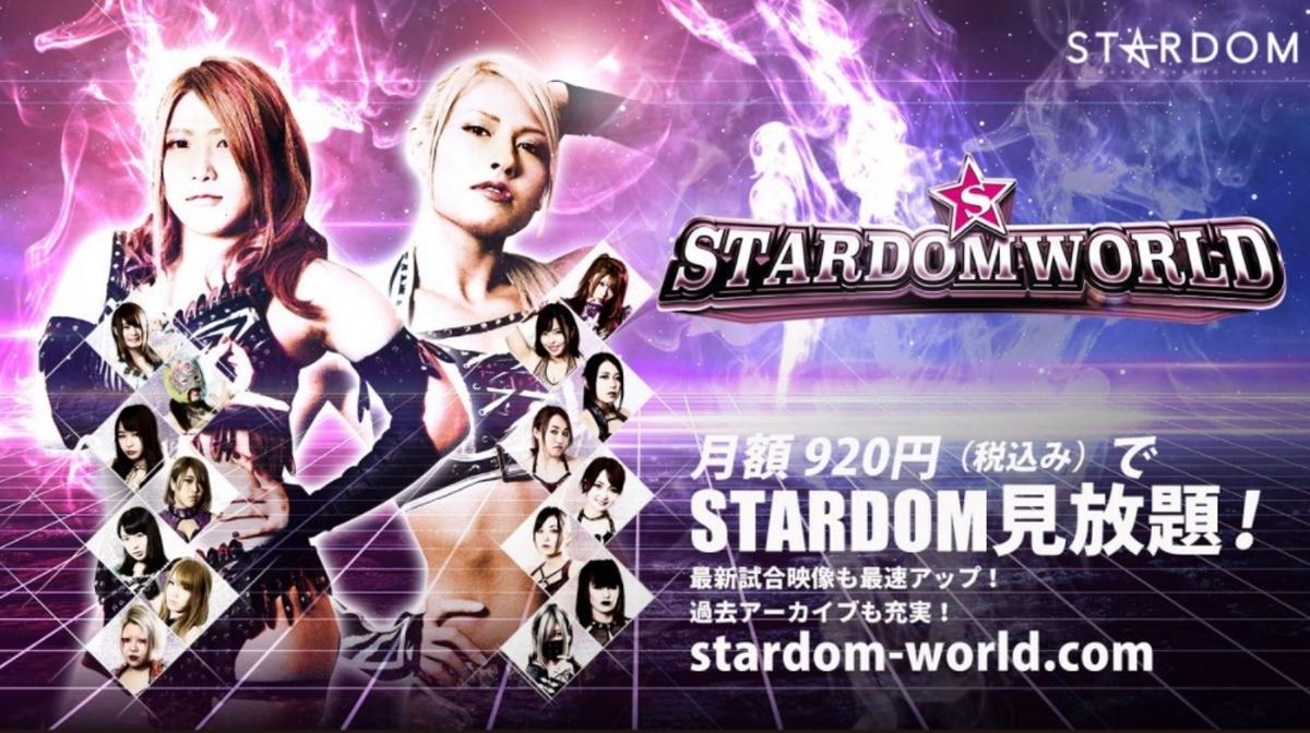 STARDOM WORLD