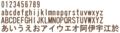 フォント(和)-角ゴシック 3