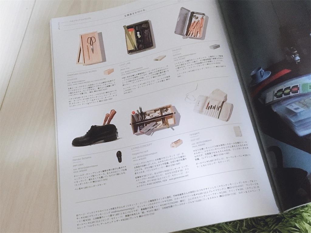 f:id:design_no_kagakusiki:20190615225928j:image