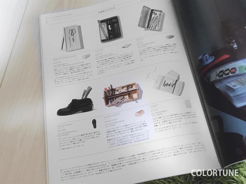 f:id:design_no_kagakusiki:20190615232051p:image