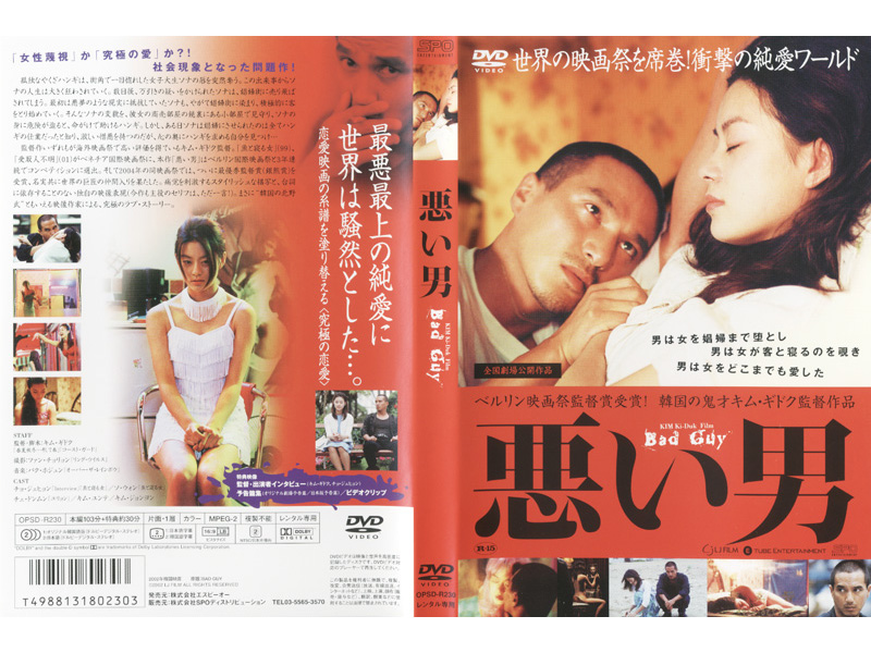 悪い男(キム・ギドク)』 - ここがパンチライン!(本とか映画、時々 ...