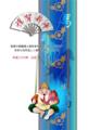 渋系年賀状素材・七福神「恵比須」イラストのテンプレート