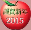 林檎型謹賀新年の年賀状イラスト見本