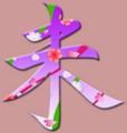 花柄の未文字の年賀状イラスト見本
