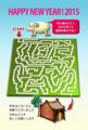 2015年「羊小屋の迷路」年賀状テンプレート見本