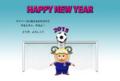 2015年賀状無料テンプレート「サッカー」