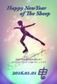 フィギュアスケート男子シングルの年賀状