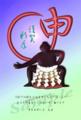 相撲のシルエットのスポーツ年賀状