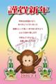 門松とベビー猿のポップな年賀状