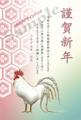 2017(酉年)年賀状無料素材・鶏と亀甲背景