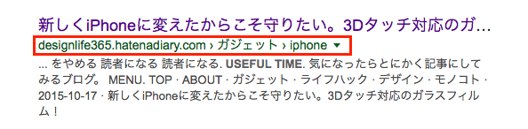 f:id:designlife:20151023002016p:plain