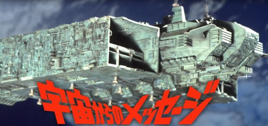 宇宙からのメッセージ(1978年・日本) バレあり感想 楽しめる ...
